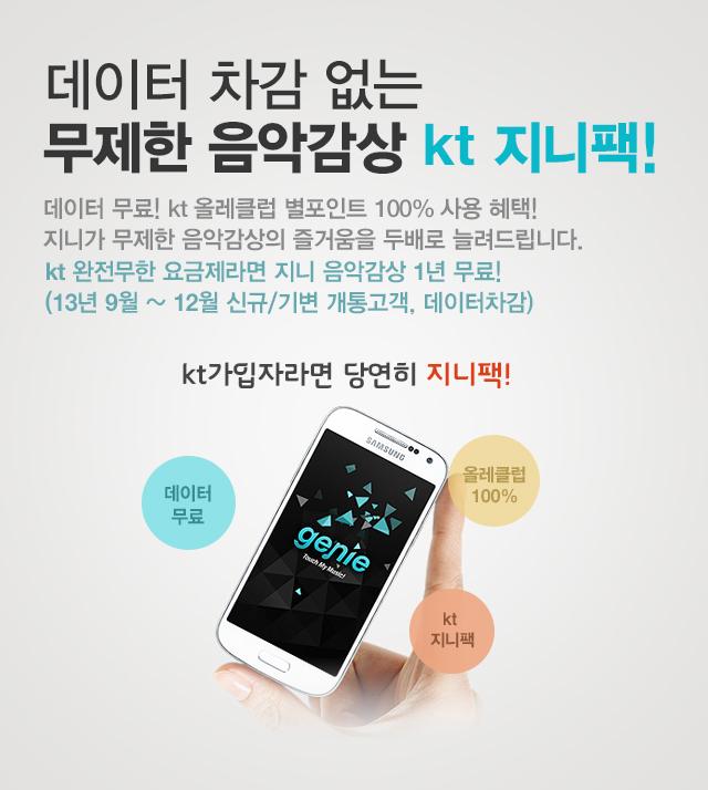 데이터 차감 없는 무제한 음악감상 kt 지니팩!