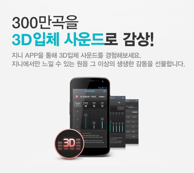 300만곡을 3D입체 사운드로 감상!